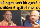 AAP नेता Manish Sisodia UP में स्कूलों का दौरा करने पहुंचे तो क्यों बवाल हो गया? | Yogi Adityanath
