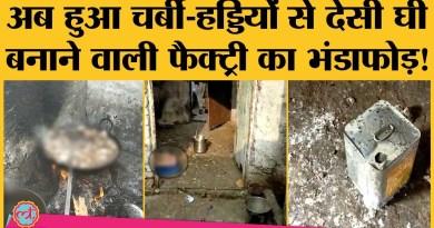 Agra : Donkey Dung से spices के बाद अब animal bones से desi ghee बनाने की factory पकड़ी गई