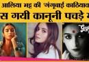 Alia Bhatt की film Gangubai Kathiawadi की shooting कौन रुकवाना चाहता है?