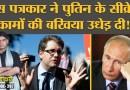 Bellingcat की रिपोर्ट्स को Putin भी नकार नहीं पा रहे! | Alexei Navalny | Duniyadari E207