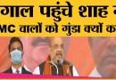 Bengal: Amit Shah ने BJP Workers की हत्याओं का जिक्र किया । Mamta पर निशाना साधा । Suvendu Adhikari