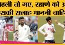 Boxing Day Test से पहले Ajinkya Rahane के सामने सबसे बड़ी चुनौती ये है?INDvAUS । Rahul । Gill । Shaw