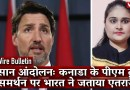 Canada PM Trudeau Backs Farmers Protest, India's Says Ill-informed I The Wire Bulletin