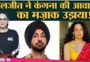 Diljit Dosanjh ने Kangana Ranaut का नाम लिए बिना उनकी आवाज़ का मज़ाक उड़ा दिया | The Cinema Show