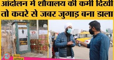 Farmers Protest: Singhu border पर Basicshit NGO ने eco-friendly toilets बनाए, नए तरीके के urinals