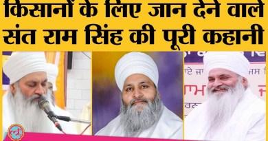 Farmers protest में suicide करने वाले Baba Ram Singh उर्फ Nanaksar Singhra Wale कौन थे?