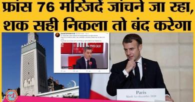 France के President Emmanuel macron ने पहले कहा 'इस्लामिक कट्टरपंथ' से लड़ेंगे, अब मस्जिदों की जांच