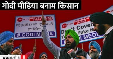 क्यों हैं किसान Godi Media' से नाराज़?