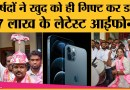 Greater Hyderabad Municipal Corporation के पार्षदों ने जाते जाते खुद को iPhone12 Max Pro गिफ्ट कर डा