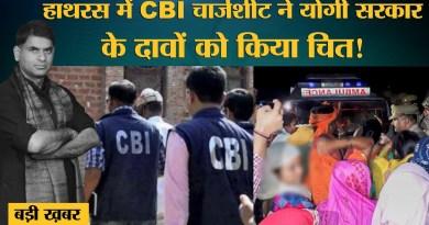 Hathras Case: CBI Chargesheet में murder और gangrape की बात, UP Police के दावों पर उठे सवाल