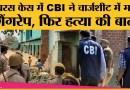 Hathras Case: CBI ने चार्जशीट में माना, दलित के साथ पहले गैंगरेप हुआ था, फिर हत्या की गई