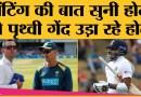 IND vs AUS 1st Day Night Test में क्यों Flop हुए Prathvi Shaw, Pointing ने पहले ही बता दिया था