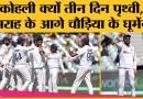 Ind vs Aus: Bumrah और Prithvi Shaw की गलती के बाद कैसे Virat Kohli ने अपने पिछले पाप धो लिए?