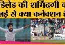 INDvsAUS 1st Test में 36allout के बाद Team India Highest और Lowest Test Total एक ही तारीख पर हैं