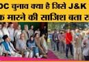 Jammu-Kashmir के DDC चुनाव में BJP, PDP और कौन लड़ रहा और इससे क्या बदलेगा?