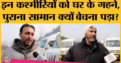 Kashmir में Taxi stand पर लोगों ने दर्द वाली कहानियां सुनाई और बताया इन्हें क्या चाहिए. DDC Election