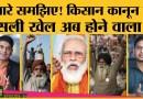 Kisan protest के बीच Narendra modi govt से Meeting पर Netanagri में भीतर की खबर जिसपर नजरें टिकी है