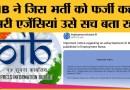 PIB Fact Check ने IB Recruitment के विज्ञापन को फर्जी कहा था, दूसरी सरकारी एजेंसियां क्या बोलीं