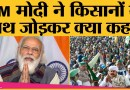 PM Modi ने Farmers Protest के लिए किसे जिम्मेदार बताया, क्या अपील की किसानों से । MSP, APMC