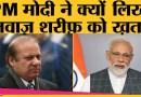 PM Modi ने Nawaz Sharif की मां के निधन पर letter लिखा, 2015 की मुलाकात याद की