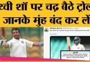 Prithvi Shaw को Sachin, Brian Lara और Sehwag के नाम पर Troll करने वाले ध्यान दें । INDvAUS । Shastri
