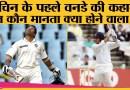 Sachin Tendulkar के साथ पहले ही ODI में क्या कांड हो गया था?| Ind vs Pak