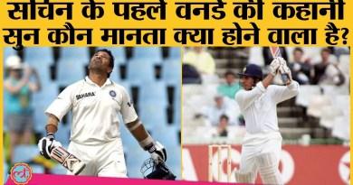 Sachin Tendulkar के साथ पहले ही ODI में क्या कांड हो गया था?  Ind vs Pak
