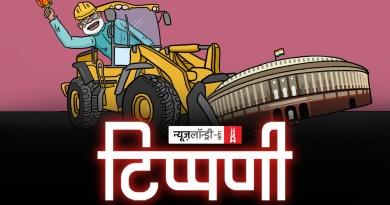 Sanjay Gandhi का Mission अधूरा, एंकर एंकराएं करेंगे पूरा l NL Tippani Episode 41