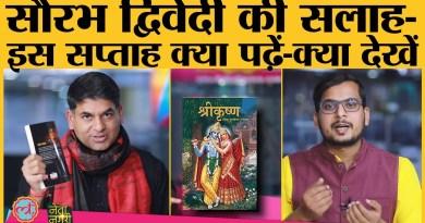 जानिए इस हफ्ते The Lallantop के Editor Saurabh Dwivedi ने कौन सी किताबें पढ़ने की सलाह दी है?