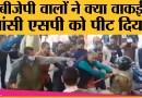 UP MLC election counting के दौरान खूब हंगामा, Jhansi DM के कान तक पकड़ने का आरोप लगा