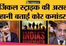Uri Surgical Strike के ठीक बाद हमारे कमांडोज ने क्या किया | Kitabwala | India's Brave Hearts