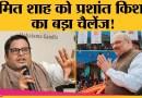 West Bengal Election : TMC के Prashant Kishor ने BJP के सामने क्या टारगेट रखा? Mamata Banerjee
