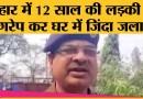 Bihar के Muzaffarpur में दरिंदगी, गैंगरेप कर जिंदा जलाया
