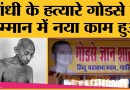 Gwalior में Gandhi के assassin Nathruam Godse के नाम से खुली Library   Hindu Mahasabha