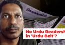 In Bihar's 'Urdu Belt', Has the Language Lost its Charm?   The Wire Urdu