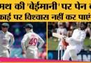 IND vs AUS Sydney Test में Steve Smith की बेईमानी पर Tim Paine ने गजब बात बोल दी  Pant