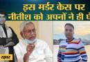Indigo station manager Rupesh singh Murder case में BJP, RJD नेताओं ने उठाए Nitish पर सवाल। Patna