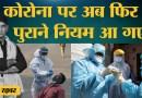 Corona और Lockdown पर Maharastra, Delhi समेत कई राज्यों ने ये नए नियम लागू कर दिए