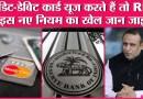 Credit और Debit Card पर क्या हैं RBI के नए rules   Amazon   Netflix   Bank   Kharcha-Pani Ep 27