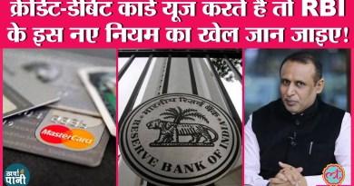 Credit और Debit Card पर क्या हैं RBI के नए rules | Amazon | Netflix | Bank | Kharcha-Pani Ep 27