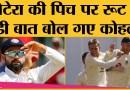 INDvsENG Pink Ball Test Pitch पर Joe Root और Virat Kohli में से किससे सहमत होंगे आप? । Pitch Debate