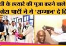 MP में Kamalnath ने Godse पूजक babulal chaurasia को किया Congress में शामिल