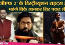 Yash की KGF Chapter 2 के Telugu Distribution Rights को Dil Raju ने खरीद लिया है | The Cinema Show