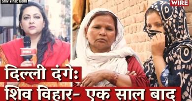 दिल्ली दंगे: शिव विहार- एक साल बाद I Arfa Khanum Sherwani I Shiv Vihar