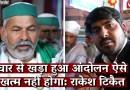 विचार से खड़ा हुआ आंदोलन ऐसे ही खत्म नहीं होगा: राकेश टिकैत I Rakesh Tikait I Farmers Protest