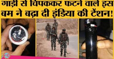 Afghanistan में इस्तेमाल होने वाले Magnetic Bomb कैसे पहुंचे Kashmir? Sticky Bomb | Jammu Kashmir