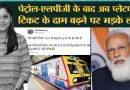 Petrol Price Hike पर Social Media ने Congress और BJP दोनों को ट्रोल किया.