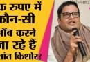 Punjab CM Capt Amarinder Singh ने बताया Prashant Kishor के नए रोल के बारे में