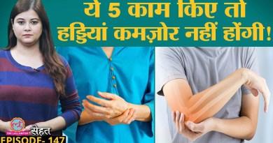 Weak Bones, Joint Pain से बचना है तो समय रहते शुरू कर दें ये 5 काम | Sehat ep 147