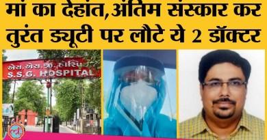 Corona Gujarat के इन दो Doctors की हो रही तारीफ, मां के निधन के बावजूद ड्यूटी नहीं छोड़ी